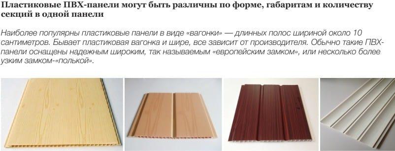 Качество и размер материала пвх панели на потолок