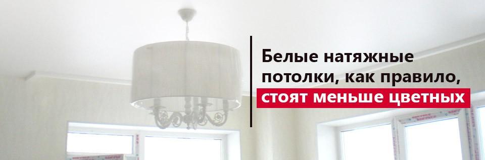 Параметры, влияющие на стоимость натяжного потолка