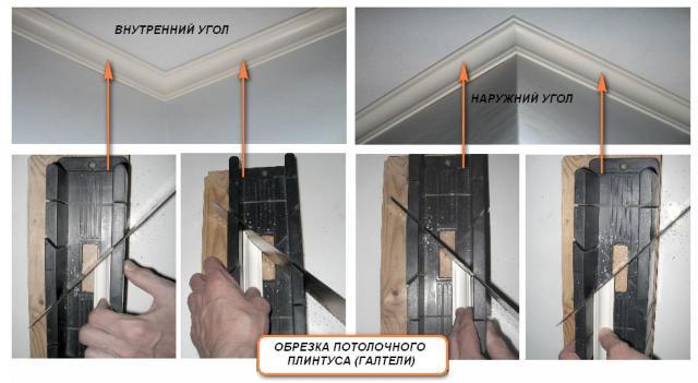 углы двух соседних элементов вырезают при помощи стусла