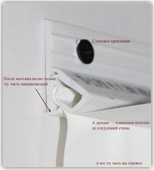 Крепление тканевого натяжного потолка Клипсо