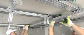 Подвесной потолок из гипсокартона по технологии Кнауф