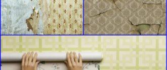 Как легко и быстро снять старые обои со стены, чем очистить флизелиновые, моющиеся, жидкие и другие с гипсокартона, дерева в домашних условиях?